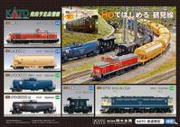 KATO HO「鶴見線シリーズ」 - 鉄道模型の小部屋