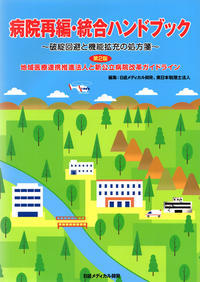 病院再編・統合ハンドブック - Yenpitsu Nemoto  portfolio    ネモト円筆作品集