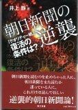 元朝日記者の植村が元日テレの櫻井に敗訴した構造 - 楽なログ