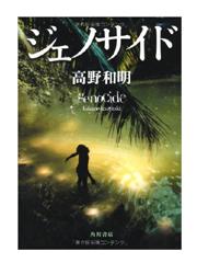 【読書】ジェノサイド / 高野和明 - ワカバノキモチ 朝暮日記