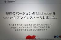 迷惑ソフトMacKeeper、即刻MacBookから撃退 - イタリア写真草子 Fotoblog da Perugia