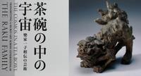 樂(らく)を生んだ男 上(A man who created Raku ware1) - ももさへづり*やまと編*cent chants d'une chouette (Yamato*Japon)