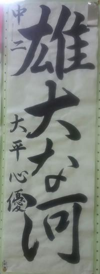朝霞市小中高等学校書きぞめ展 に行ってきました - よこやまけいう の 日々是好日