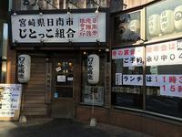 八王子南大沢:「日南市じとっこ組合」のランチを食べた。からあげ冷え冷えだったよ(-_-;)。 - CHOKOBALLCAFE