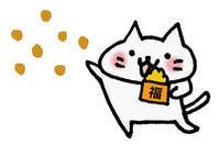 節分の餅まき(岡) - 柚の森の仲間たち