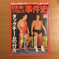 日本プロレス事件史 vol.14 - 湘南☆浪漫