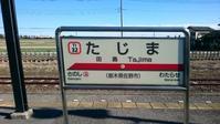 田島駅に2秒 - 田島けんどう official blog