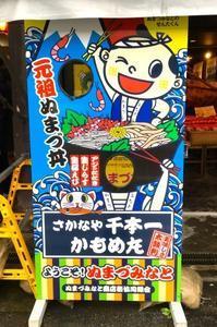 沼津港 さかなや千本一・かもめ丸 / Numazu Sakanaya-Senbonichi Kamomemaru - HameMichelin - KAOHAME Guide
