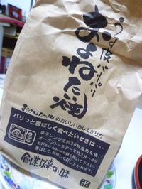 およねたい焼 恵那店 - 岐阜うまうま日記(旧:池袋うまうま日記。)