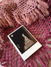 「愛しい私のクローゼット」光野桃連続読書会第一回終了しました - atelier gratia