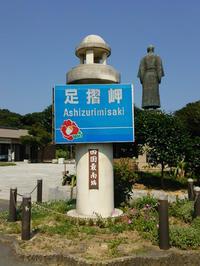 足摺岬【すばる さん】 - あしずり城 本丸