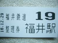 福井鉄道整理券・車内券 - Joh3の気まぐれ鉄道日記