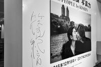 篠山紀信展写真力 - ライカとボクと、時々、ニコン。