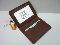 定期券・免許証・IDカード, etc - 革小物 paddy の作品