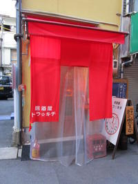 『居酒屋ドラ☆キチ』2号店3月オープン予定です!(広島大須賀町) - タカシの流浪記