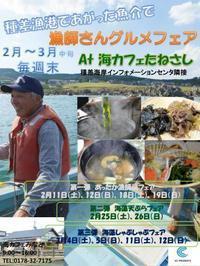 「漁師さんグルメフェア」のお知らせ - たねブロ(青森県八戸市種差海岸ブログ)