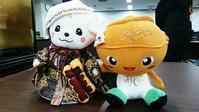 さのまるくんは、さのまるくん - 田島けんどう official blog