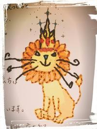 ライオンさん - ガーデンのものづくり日記