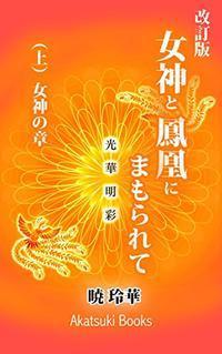 「改訂版・女神と鳳凰にまもられて」を電子出版しました - 暁玲華のスピリチュアルパワー