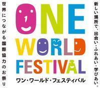 第24回ワン・ワールド・フェスティバル2017@大阪に出展しました - ザンジバル柔道基金Blog