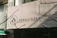 まちのシューレ963 - おれんじねこどろっぷの写真録