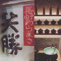 わらまさ2号店 - 陶芸工房「クラフトアーツ天」blog/大阪 阪南市