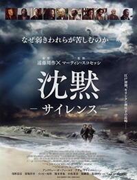 遠藤周作の最高傑作の完全映画化と窪塚洋介の完全復活 - dezire_photo & art