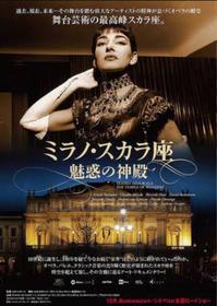 「ミラノ・スカラ座 魅惑の神殿」@ル・シネマ - FELICE