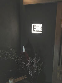 瀧口@泉岳寺で大人の焼き鳥タイム(๑´ڡ`๑) - おみやげMYラブ ~ブログ版~