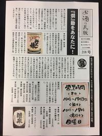お酒の瓦版2月号vol.218 - 旨い地酒のある酒屋 酒庫なりよしの地酒魂!