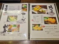まぶし飯と鶏鍋の酒場よし壱 - 芋タンおかわり!