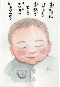 赤ちゃん - まゆみのお絵描き絵手紙