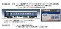 TOMIX HO ナハフ11製品回収情報 - 鉄道模型の小部屋