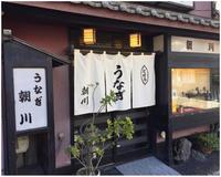 また地元・浦安グルメランチでした(鰻重@朝川) - アキタンの年金&株主生活+毎月旅日記