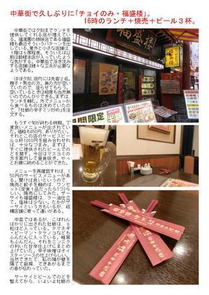 中華街で久しぶりに「チョイのみ・福盛楼」。16時のランチ+焼売+ビール3杯。
