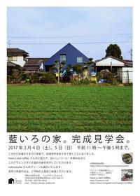 藍いろの家。完成見学会。 - ミヤザキヒロシの中庭空間