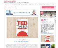書評『TED TALKS スーパープレゼンを学ぶTED公式ガイド』@関西ウーマン信子先生のおすすめの一冊 - 本日の中・東欧