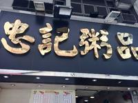 おかゆ灣仔 - Life in Hong Kong