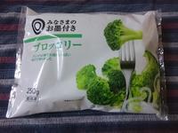 2/12みなさまのお墨付きキーマカレー ¥162 + 冷凍ブロッコリー ¥183 - 無駄遣いな日々