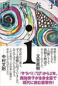 西加奈子作「i アイ」を読みました。 - rodolfoの決戦=血栓な日々