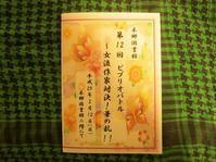 久々にビブリオバトル参戦。結果は… - 尺八 遠藤頌豆の昔のブログ「本と尺八」
