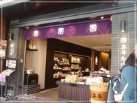 """土井志ば漬本舗の""""薄切り 赤かぶら漬""""@京都/祇園 - Bon appetit!"""