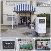 第42回ひのくまつり - ひのくま幼稚園のブログ