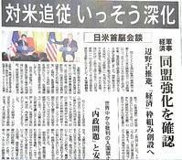 20170212 【国政】同盟強化=対米追従深化 - 杉本敏宏のつれづれなるままに