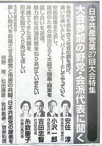 20170212 【本】党大会参加の野党代表に聞く - 杉本敏宏のつれづれなるままに