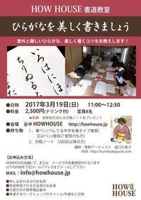 3月19日(日)『ひらがなを美しく書きましょう』を開催します - 筆耕アーティスト 道口久美子 BLOG