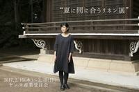 夏に間に合うリネン展 - SABI