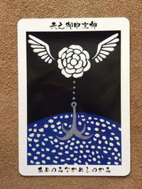 月曜のメッセージ:日本の神様カード:天之御中主神(あめのなかぬしのかみ) - じぶんを知ろう♪アトリエkeiのスピリチュアルなシェアノート