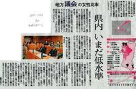 秋田県内 女性議員率の低水準をどうする - FEM-NEWS