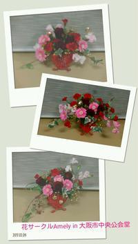 バレンタインアレンジメント - 花サークルAmelyの花時間